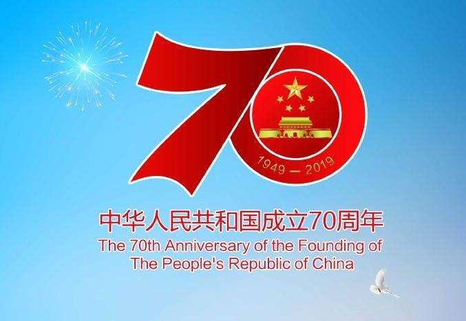 Warmly celebrate the 70th anniversary of the People's Republic of China!